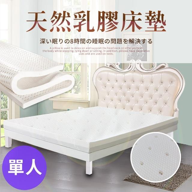 【三浦太郎】人體工學-5cm天然乳膠床墊。單人(床墊)/