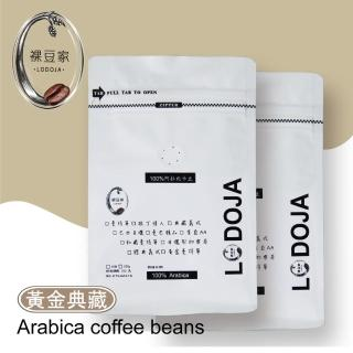 【LODOJA裸豆家】手挑黃金典藏咖啡豆組合(2磅)