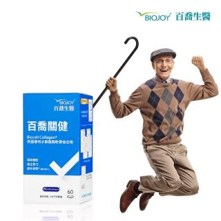 【BioJoy百喬】關健_BioCell 二型膠原複合錠(60錠/瓶)