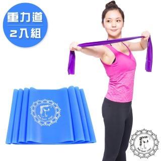 【Fun Sport】彼拉提斯乳膠伸展彈力帶(重力道-抖擻藍)(2條組/皮拉提斯伸展帶/韻律拉力帶/瑜珈帶)
