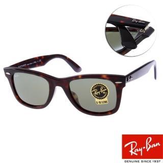 【RayBan太陽眼鏡】熱銷經典Wayfarer款(琥珀#RB2140F 902-52mm)