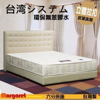【Margaret】華麗皮質獨立筒床組-單人3.5呎