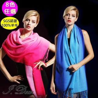 【I.Dear】12H速達-100%純胎羊毛80支紗精緻披肩圍巾(8色)