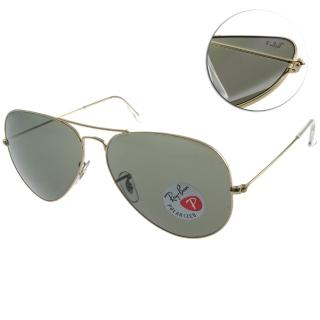 【RayBan太陽眼鏡】熱門偏光款(金#RB3025