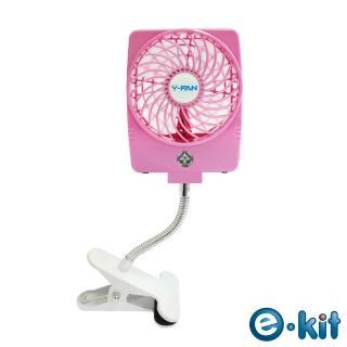 ~逸奇e~Kit~可夾式三段風速 強力勁涼小風扇 可充電 支援行動電源及手機充電 UF~97_粉色