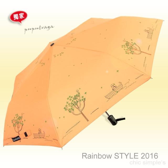 【RainBow】艾蜜莉夢境-UV晴雨傘(榛果橘)