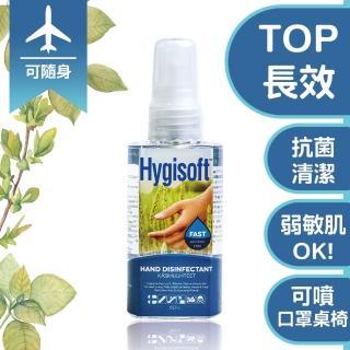 ~芬蘭Hygisoft 科威~護膚抗菌乾洗手~自然無香料 60ml 防疫 殺菌消毒 有效防
