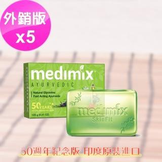 【印度MEDIMIX國際外銷版】淺綠草本嬰兒皂125克(5入組特惠組)