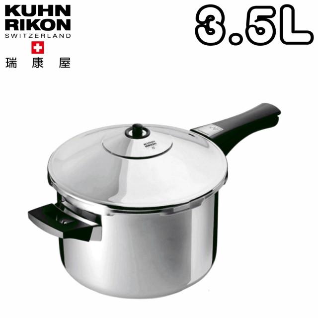 【瑞士Kuhn Rikon】快鍋3.5公升20CM(不可煉雞精)