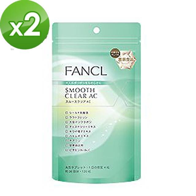 【日本 FANCL】零痘肌美人必備AC錠 120粒(30日分X2包)