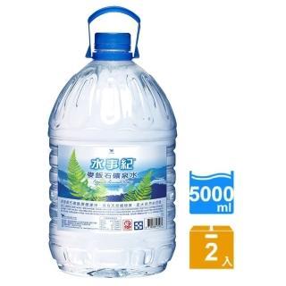【水事紀】麥飯石礦泉水5000ml2入/箱(麥飯石濾淨 自然甘甜)