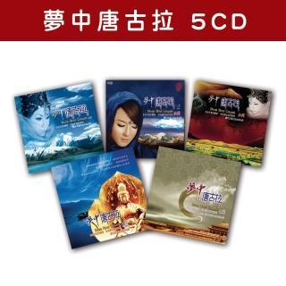 【新韻傳音】夢中唐古拉系列