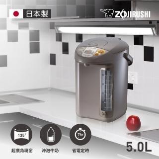 【ZOJIRUSHI 象印】*5公升*寬廣視窗微電腦電動熱水瓶(CD-LPF50)