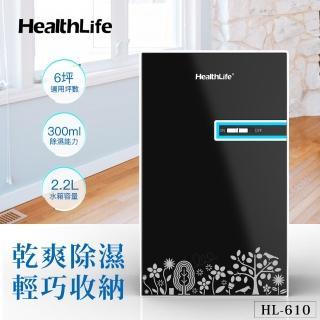 【HealthLife】環保節能迷你防潮除濕機  HL-610(除濕機)