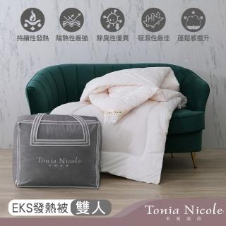 【Tonia Nicole東妮寢飾】日本EKS Hyper除臭發熱被(雙人)