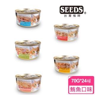 【Seeds聖萊西】Tuna愛貓天然食系列70g*24罐裝(Tuna愛貓天然食*24罐)