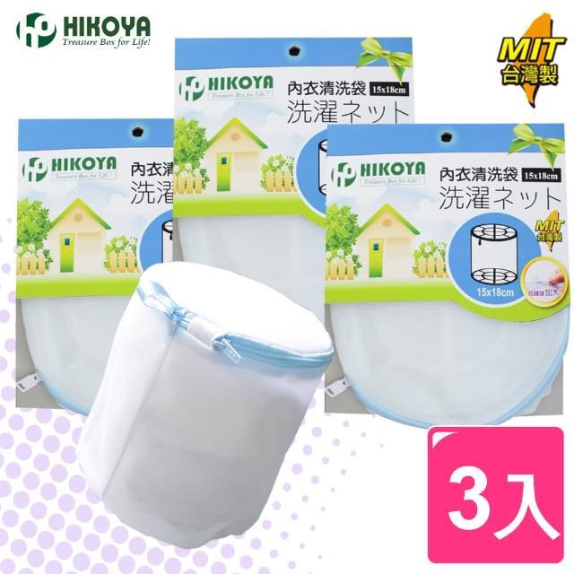 【HIKOYA】淨白密網內衣洗衣袋15*18cm(3入)/