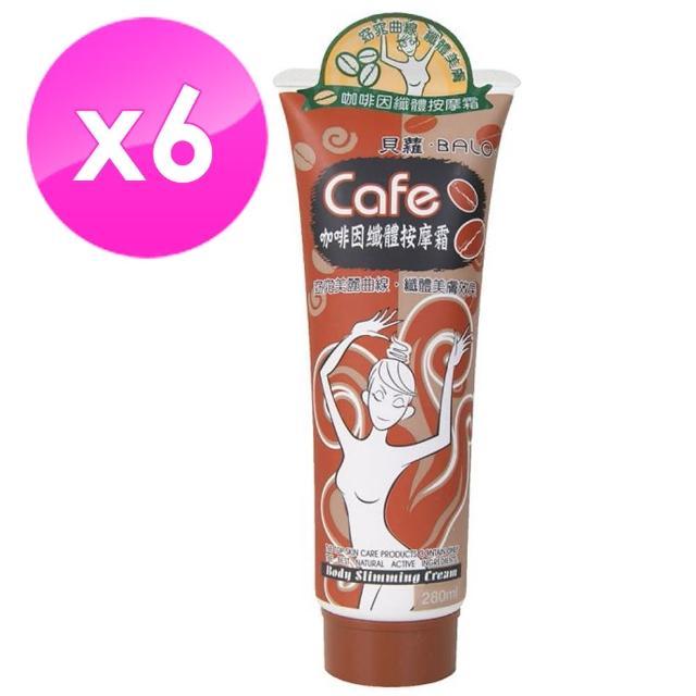 【貝蘿 BALO】咖啡因纖體按摩霜280ml*6入組(纖體美膚專家)