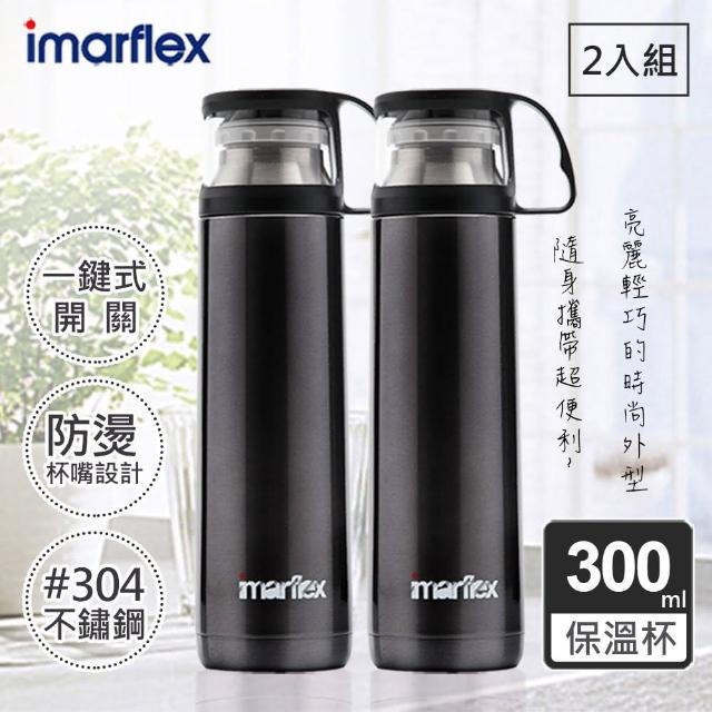 【日本伊瑪】300ML 304不繡鋼 冰熱真空保溫瓶 IVC-3002(常效保溫口飲型-兩入組)