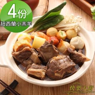 【快樂大廚】無骨紅燒小羔羊肉爐8入(每入1000g)
