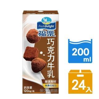 【福樂】巧克力口味保久乳 200ml*24入(早餐推薦 雙11限定)