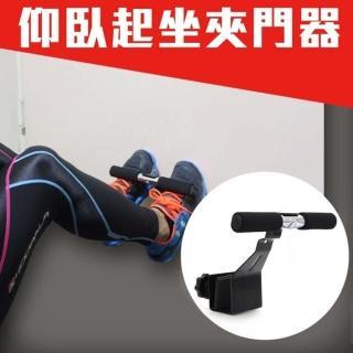 【MDBuddy】仰臥起坐夾門器-訓練 健身 隨機(6011501)