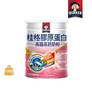 【桂格】高鐵高鈣奶粉 7倍膠原蛋白(1500g/罐)