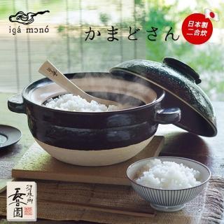 【日本長谷園伊賀燒】遠紅外線節能日式炊飯鍋(2-3人)