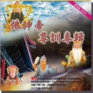 【新韻傳音】佛神帝‧尊訓專輯(精裝3CD)