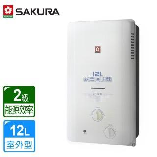 【2-6-2/28買就送吸塵器-櫻花】12L屋外ABS防空燒熱水器(GH-1235天然瓦斯
