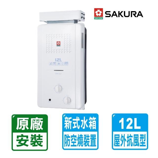 【買就送吹風機-櫻花】12L屋外抗風型ABS防空燒熱水器GH-1221(限北北基送原廠基本安裝)/