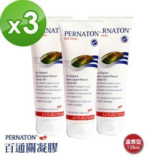 【PERNATON 百通關凝膠】瑞士原裝進口 擦的葡萄糖胺(125ml 溫感型 x 3入)