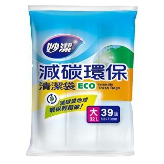 【妙潔】減碳環保 清潔袋(大/70×63cm/32L)