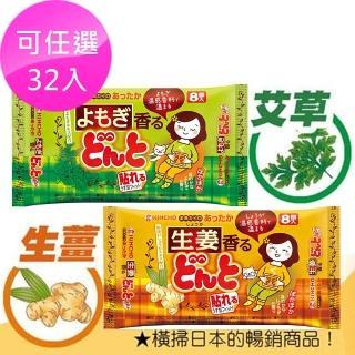 【日本金鳥KINCHO】腹部專用艾草生薑溫熱貼(32入任選特惠組)