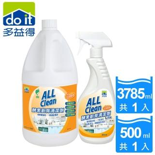 【多益得】All Clean酵素廚房清潔劑3785ml+500ml組合(加贈兩用噴頭1支)