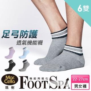 【瑪榭】足弓腳踝加強1/2運動襪(6入組)