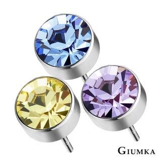 【GIUMKA】晶亮圓鋯珠寶白鋼耳釘耳環 5mm  3對一組價格 MF00481(五組任選)