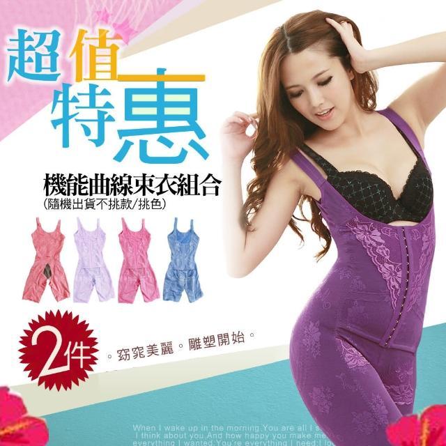【魔莉莎獨家特惠】S曲線雕塑縮腰提臀連身束身衣2件組(福袋)