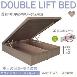 【Maslow-40公分自然梧桐色】雙人5尺低甲醛掀床+安全裝置