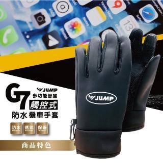 【JUMP】素色防水防滑智慧多功能機車手套(質感黑)