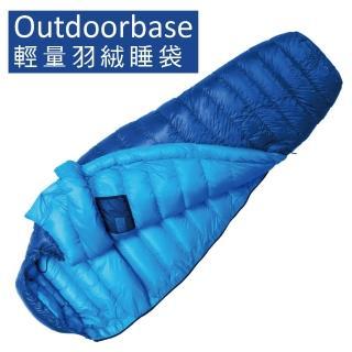【Outdoorbase】Snow Monster頂級羽絨保暖睡袋24684(800g頂級水鳥羽絨保暖睡袋)