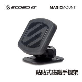 【SCOSCHE】MAGIC MOUNT 黏貼式磁鐵手機(磁鐵手機架)