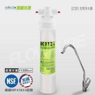 【Selecto美國水樂】家用濾菌除鉛型生飲淨水設備(QC112L)