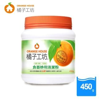 【橘子工坊】食器妙用清潔粉(450g)