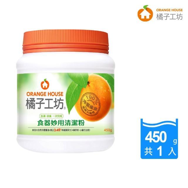 【橘子工坊】食器妙用清潔粉(450g)/
