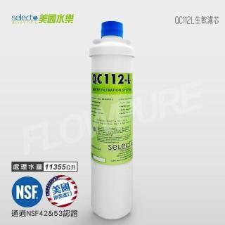 【Selecto美國水樂】NSF認證淨水設備替換濾芯(QC112L)