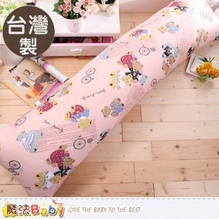 【魔法Baby】台灣製五尺大長枕-H款(id9-001)