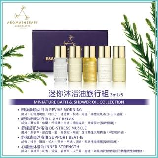 【AA】迷你沐浴油旅行組(Aromatherapy Associates)