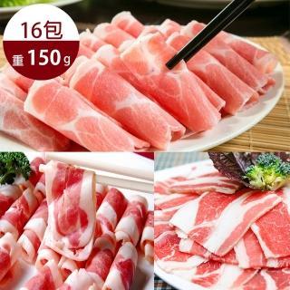 【饗讚】鍋物肉片大總匯16包組(牛五花+梅花豬+霜降牛+櫻桃鴨)