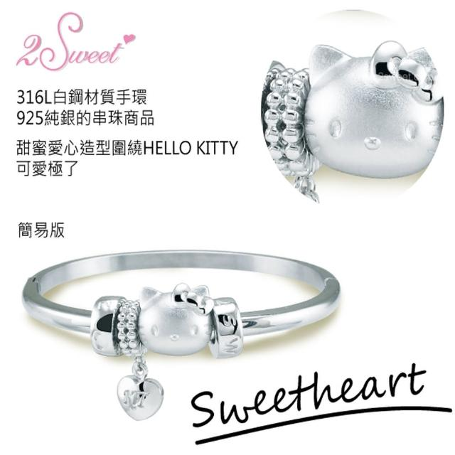 【甜蜜約定2sweet-HCV319】Hello Kitty串珠手環-愛心(Hello Kitty)